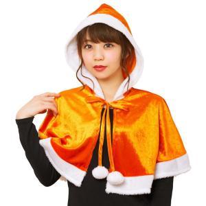 カラフルケープ オレンジ サンタクロース Xmas クリスマス 衣装 コスチューム プチプラ コスプレ|arune