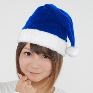 サンタ帽子 ブルー クリスマス サンタクロース 衣装 コスチューム Xmas コスプレ プチプラ|arune