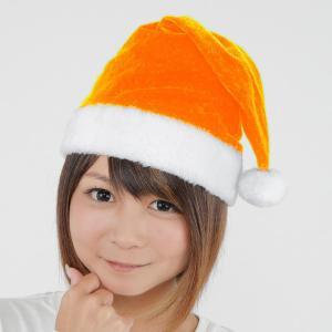 サンタ帽子 オレンジ クリスマス サンタクロース 衣装 コスチューム Xmas コスプレ プチプラ|arune