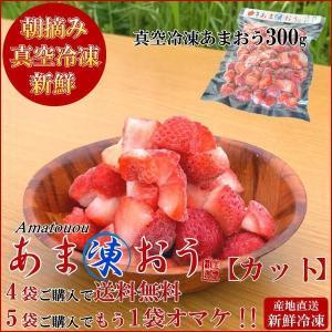 4袋で送料無料 朝摘みいちご 新鮮なあまおうを真空冷凍 あま凍おう300g カット 冷凍 フルーツ ...