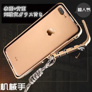 表面+背面9H強化ガラス付き 機械手 iphone7 iphone7plus アルミバンパー iphone6/6S/plus ケース ストラップ付き耐衝撃人気金属合金|arunmui