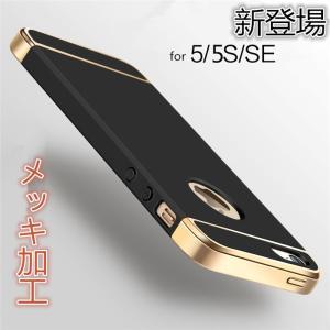超人気 iPhone5S iphone SE ケース 組み立て式メッキ加工iphone5 ケース高品質耐衝撃バンパーカバー|arunmui