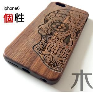 「木製頭蓋骨」iPhone5s iphoneSE iphone5 ケースオリジナル人気木彫りマックカバー木製iPhone SE ハードケース iphone6S原木素材|arunmui