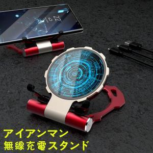 アイアンマン かっこいい Qi 無線 充電スタンド  iPhone Xperia Galaxy スマホ アルミ合金 折りたたみ式Androidスマートフォン 高速充電 Type-Cポット|arunmui