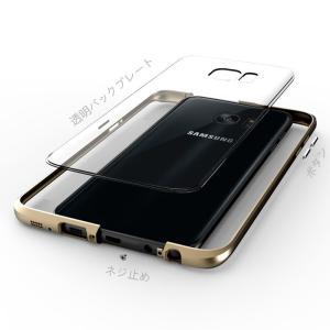 新作 透明バックプレート付き Galaxy S7 edge ケース アルミバンパー 高品質ギャラクシー S7edgeアルミバンパー金属人気フレームかっこういい