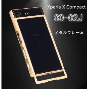 0aa12c9a7a 新発売 SONY Xperia X Compact SO-02J ケース スライド式背面枠 アルミバンパーストラップホール付き 薄型カバーメタルフレーム