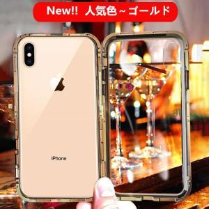 新登場マグネット式透明ガラス背面合金ケース  ◆:前面9Hガラスフィルム付き、新しいiphoneを全...