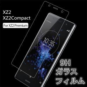 ◆:SONY Xperia XZ2/XZ2Compact/XZpremium 前面強化ガラスフィルム...