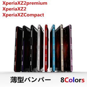 新登場Xperia XZ2/XZ2Compact/XZ2premium/XZ3 メタル合金フレーム ...
