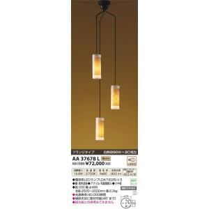 コイズミ照明 AA37678L|arupark