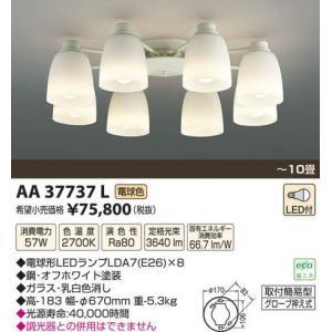 コイズミ照明 AA37737L|arupark