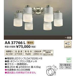 コイズミ照明 AA37766L|arupark