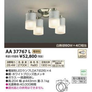 コイズミ照明 AA37767L|arupark