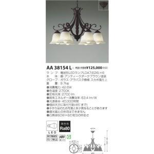 コイズミ照明 AA38154L|arupark