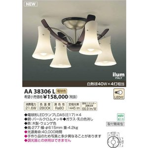コイズミ照明 AA38306L|arupark
