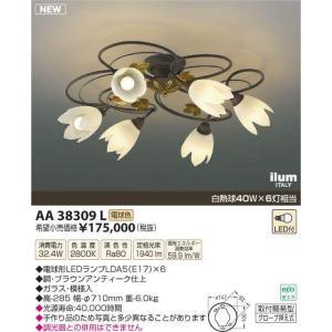 コイズミ照明 AA38309L|arupark
