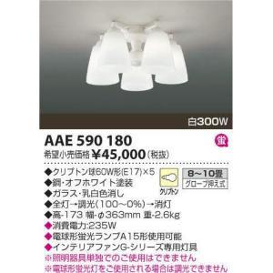 コイズミ照明 AAE590180|arupark