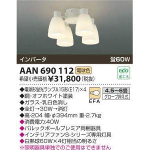 コイズミ照明 AAN690112|arupark