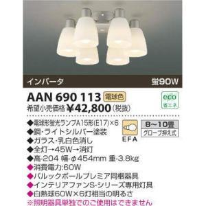コイズミ照明 AAN690113|arupark