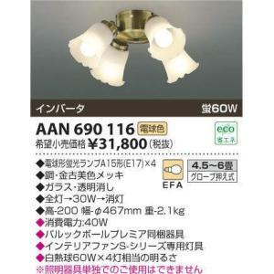 コイズミ照明 AAN690116|arupark