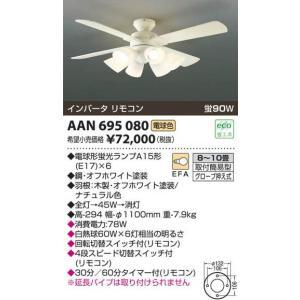 コイズミ照明 AAN695080|arupark