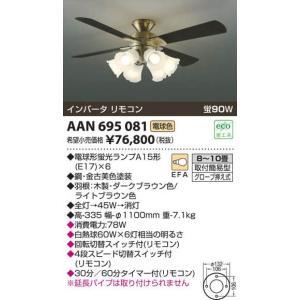 コイズミ照明 AAN695081|arupark