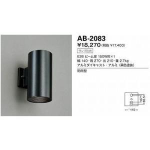 山田照明 AB-2083 arupark