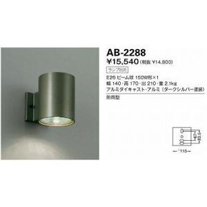 山田照明 AB-2288 arupark