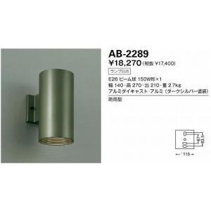 山田照明 AB-2289 arupark