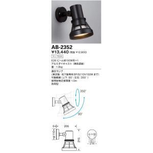 山田照明 AB-2352 arupark