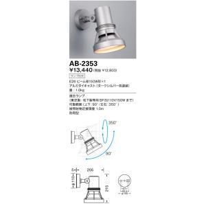 山田照明 AB-2353 arupark