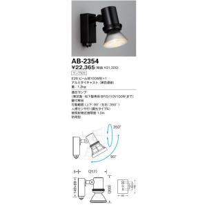 山田照明 AB-2354 arupark