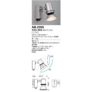 山田照明 AB-2355 arupark
