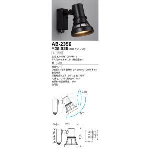 山田照明 AB-2356 arupark