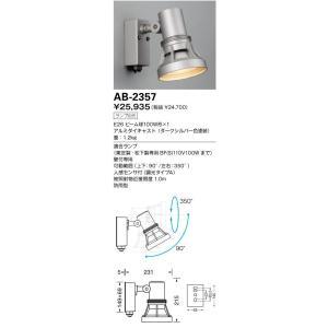 山田照明 AB-2357 arupark