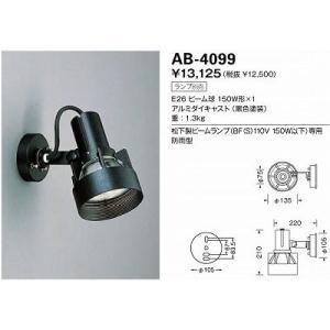 山田照明 AB-4099 arupark