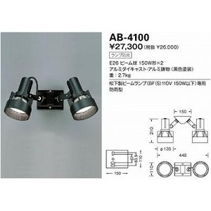 山田照明 AB-4100 arupark