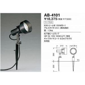 山田照明 AB-4101 arupark