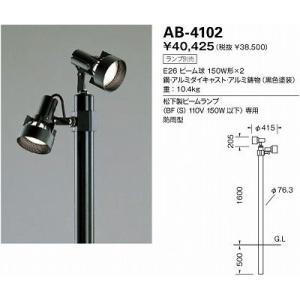 山田照明 AB-4102 arupark