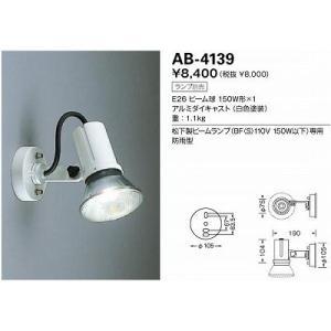 山田照明 AB-4139 arupark