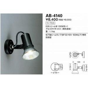 山田照明 AB-4140 arupark