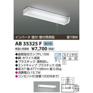 コイズミ照明 AB35325F|arupark