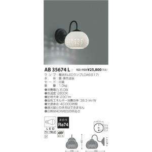 コイズミ照明 AB35674L arupark