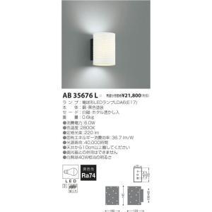 コイズミ照明 AB35676L arupark