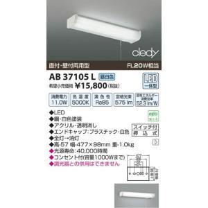 コイズミ照明 AB37105L|arupark