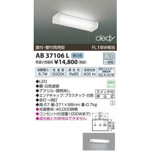 コイズミ照明 AB37106L|arupark