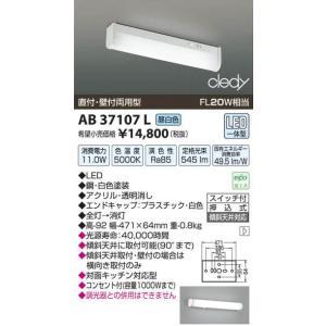 コイズミ照明 AB37107L|arupark