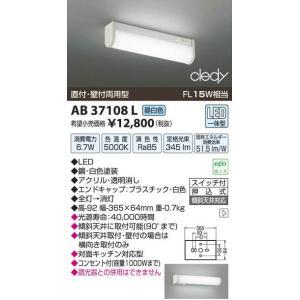 コイズミ照明 AB37108L|arupark