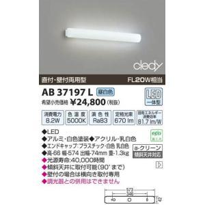 コイズミ照明 AB37197L|arupark