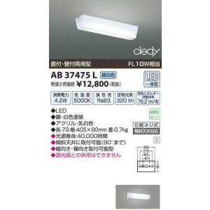 コイズミ照明 AB37475L|arupark